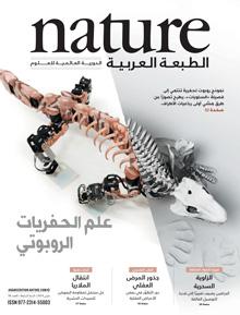 الأعداد الكاملة من Nature الطبعة العربية 5cadc82a1af6de3ac40cf374