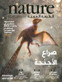 الأعداد الكاملة من Nature الطبعة العربية 5d627eeeaa2e35292135d4db