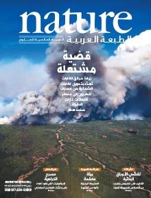 الأعداد الكاملة من Nature الطبعة العربية 5dcbe462d56ca01ba95be37f