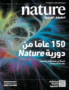الأعداد الكاملة من Nature الطبعة العربية 5e329faf6d9aca542a6fdb9e